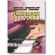 Fortepianowe piosenki cz. 2 - Zagraj to sam